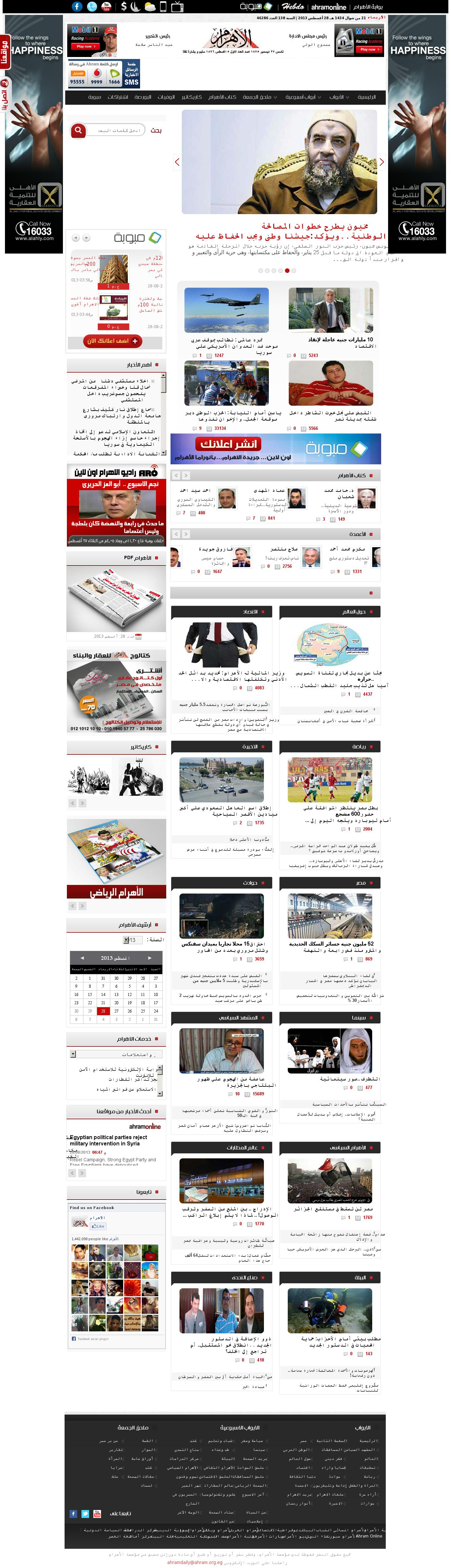 Al-Ahram at Wednesday Aug. 28, 2013, 8 p.m. UTC